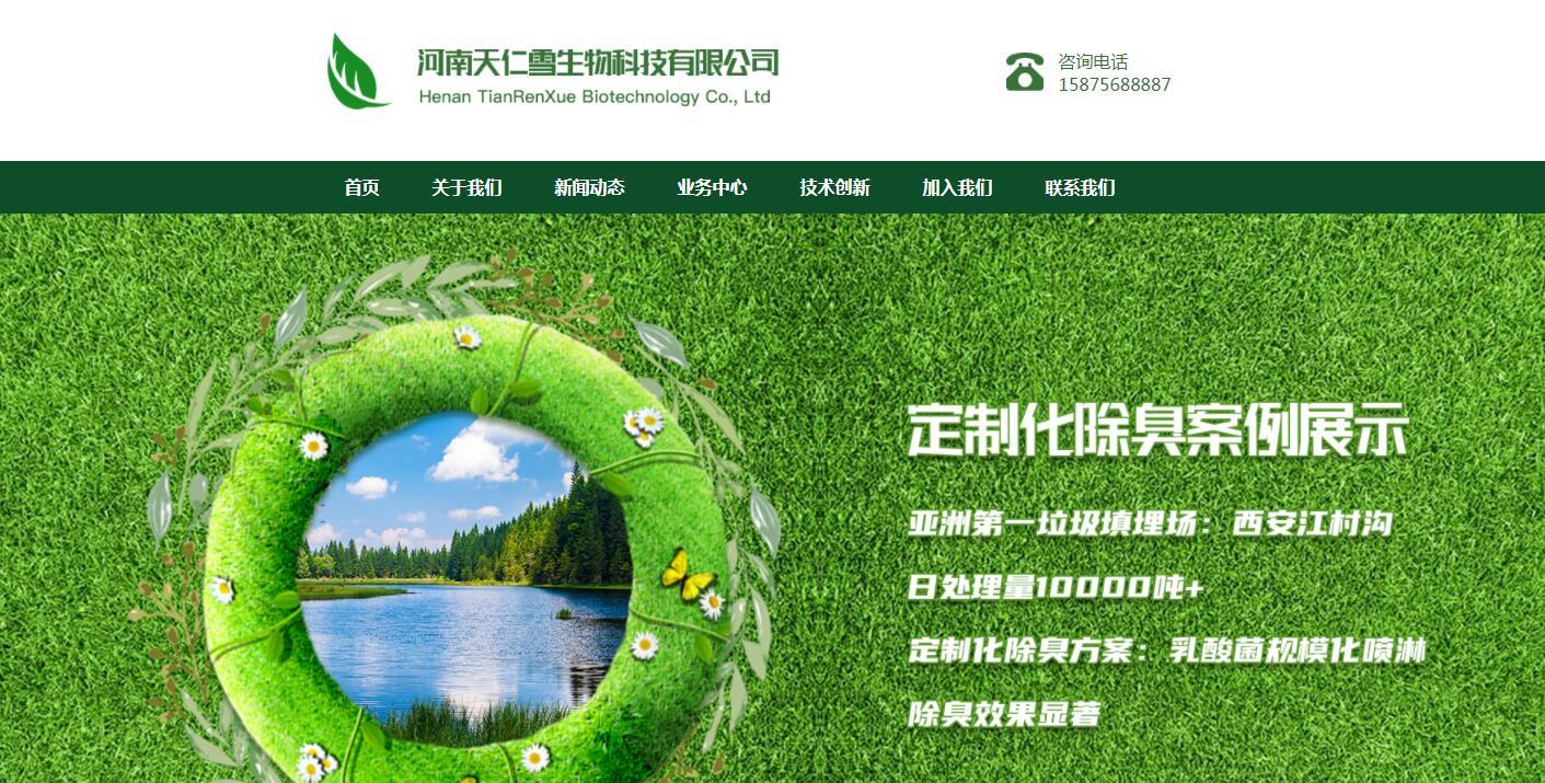 河南天仁雪生物科技有限公司