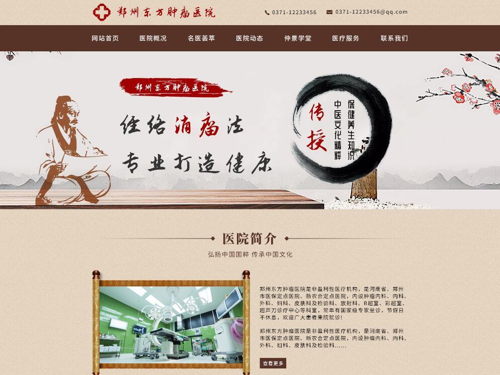郑州东方肿瘤医院