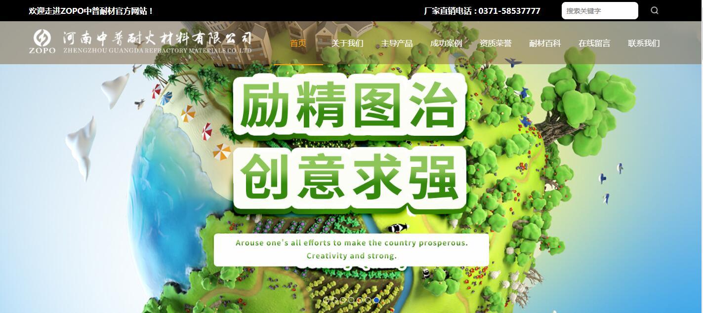 河南中普耐火材料有限公司