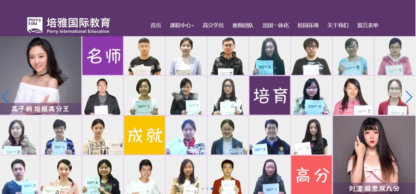 培雅国际教育