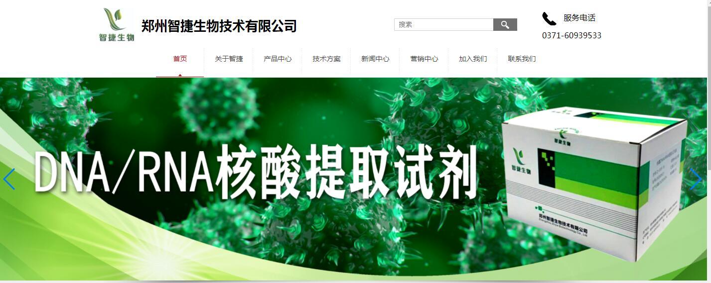 郑州智捷生物技术有限公司