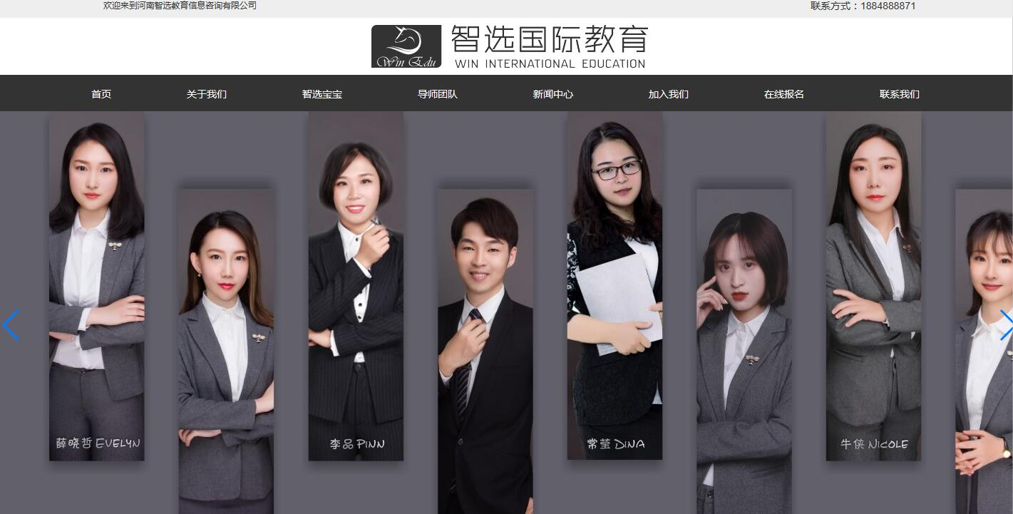 河南智选教育信息咨询有限公司